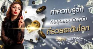 นักพนัน-story-of-gambler-rich