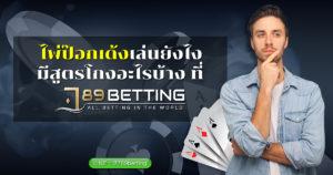 789betting-pokdeng-bet-01