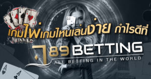 best-poker-789bet