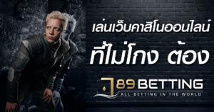 789bet-casino-good
