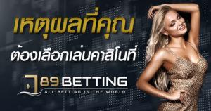789betting-reason-casino