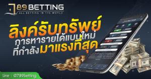 affiliate-hot-ลิงค์รับทรัพย์