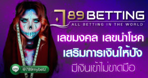 789betting-lucky-number