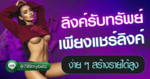 ลิงค์รับทรัพย์-affiliate-789-bet