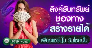 ลิงค์รับทรัพย์-affiliate-get-money