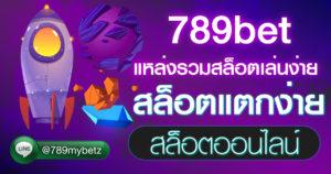 789bet-many-slot